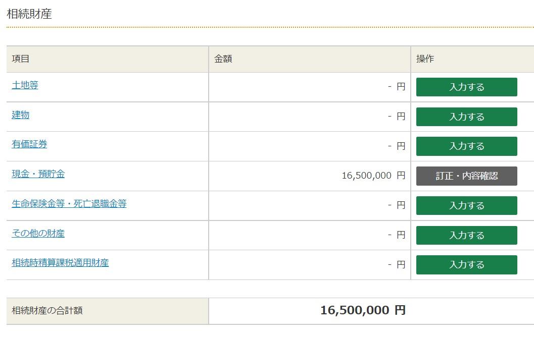 相続財産 合計額画面